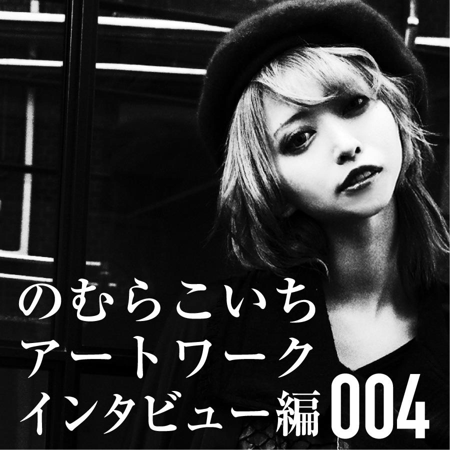 004.アートワークインタビュー編