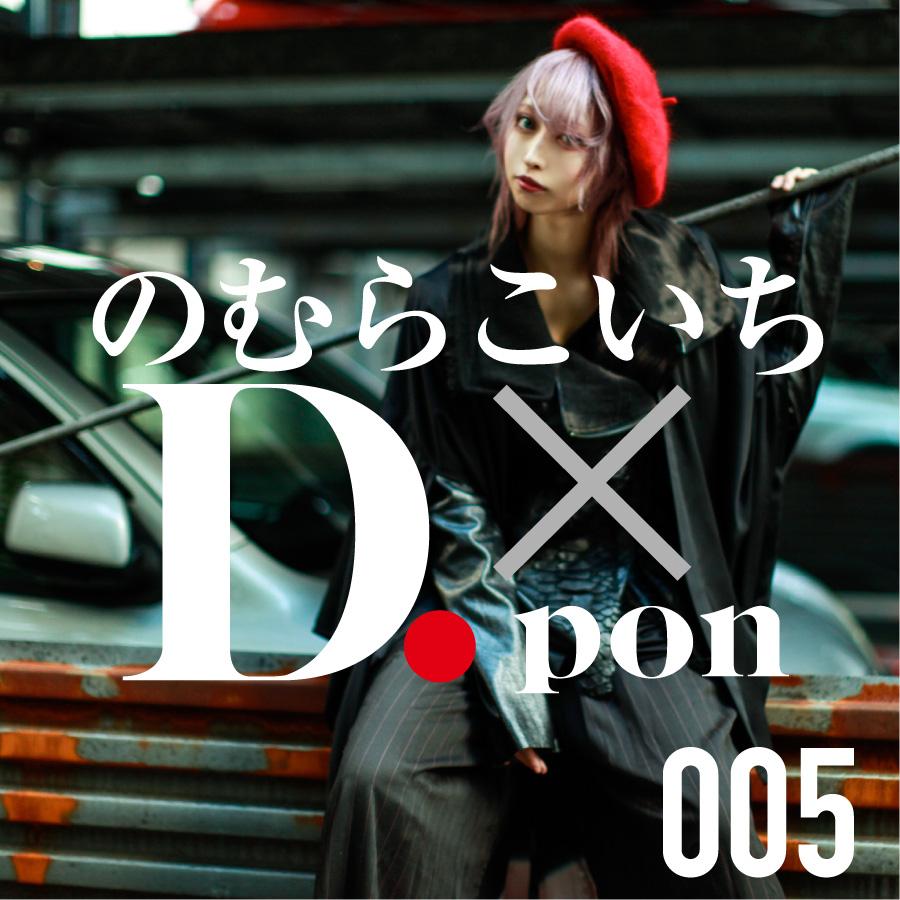 005.D-PON FASHION編