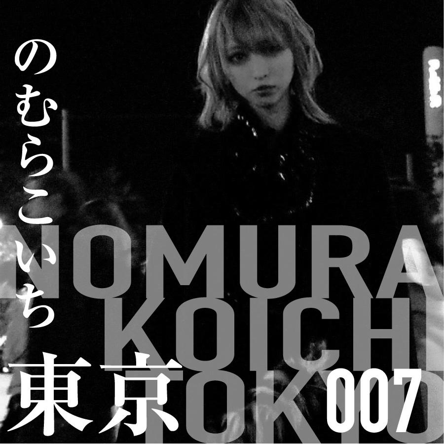 007.「のむらこいち」と「東京」