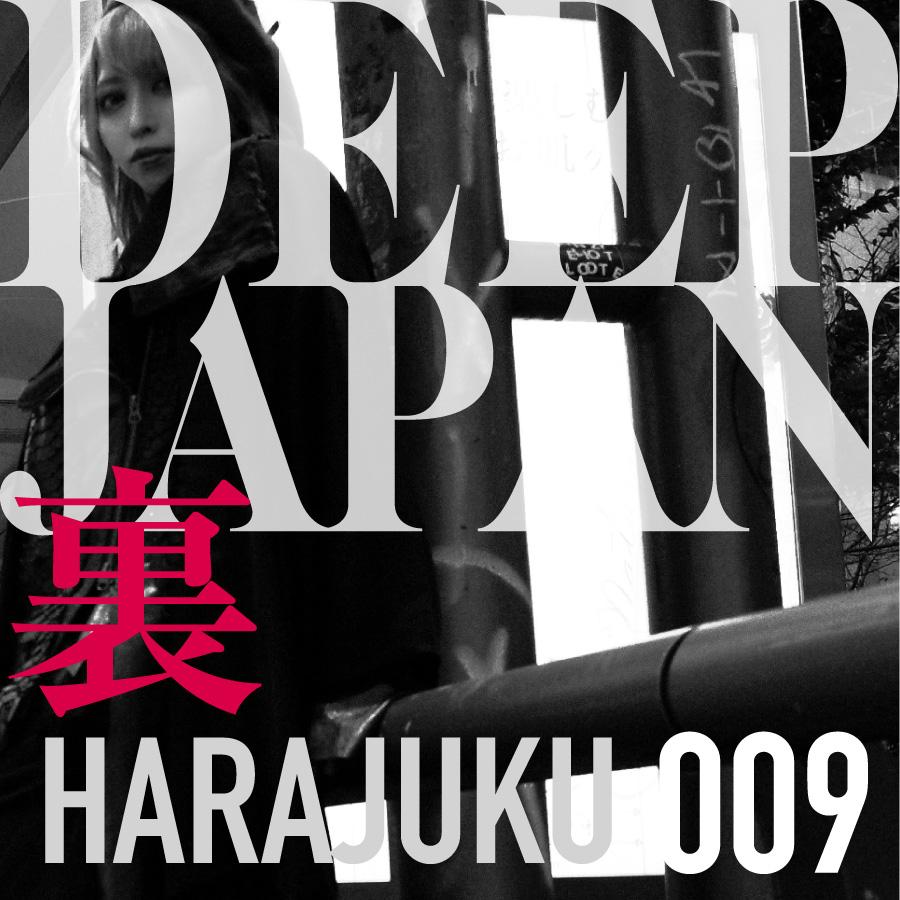 009.DEEP JAPAN 裏HARAJUKU