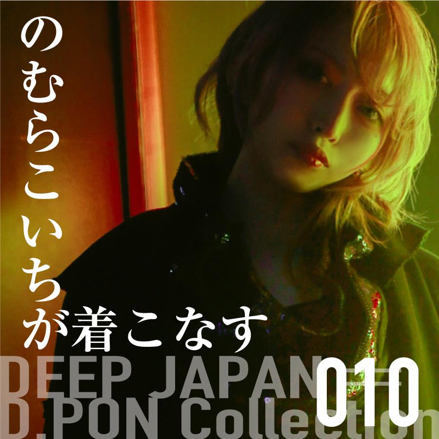 010.DEEP JAPAN=D.PON Collection