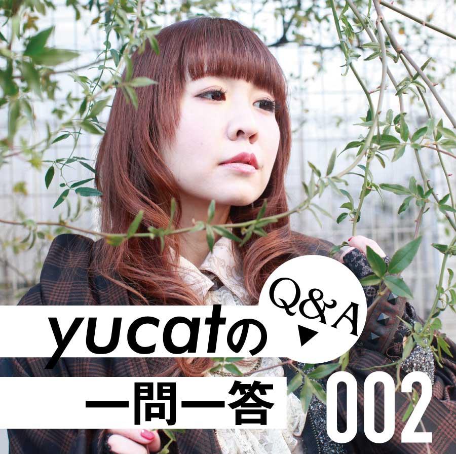 002.yucatの一問一答