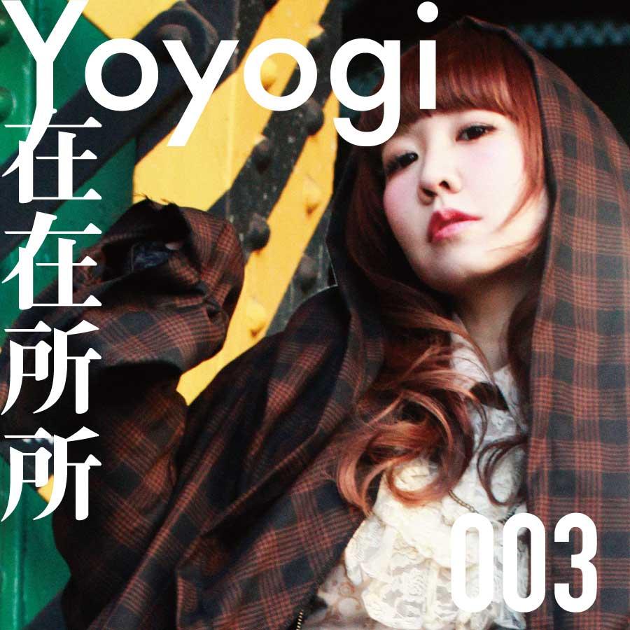 003.Yoyogi在在所所