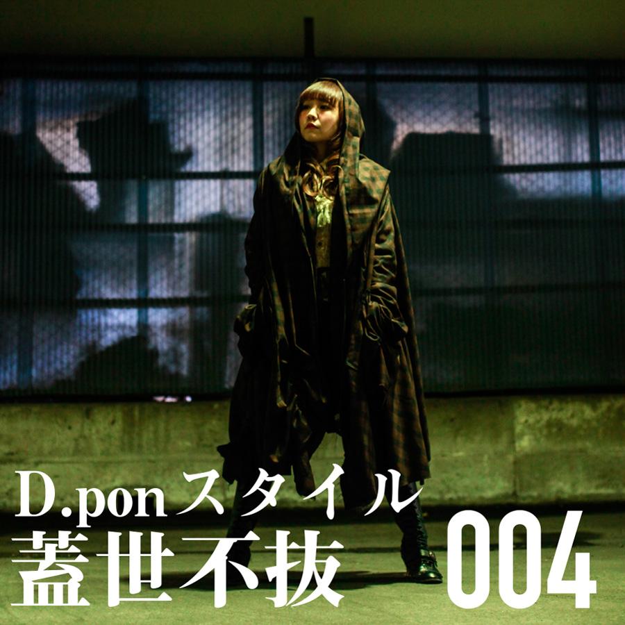 004.D.ponスタイル蓋世不抜