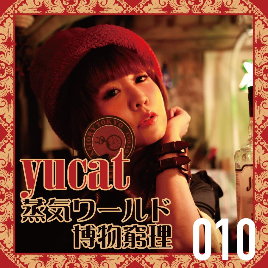 010.【yucat蒸気ワールド博物窮理】