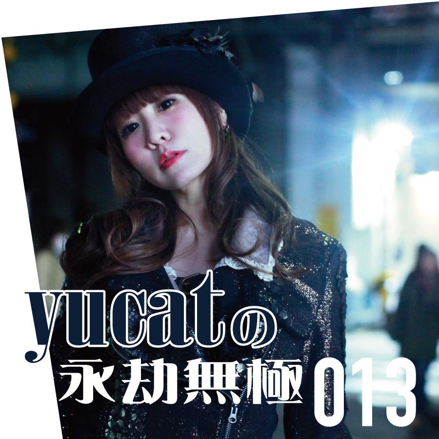 013.yucat 永劫無極