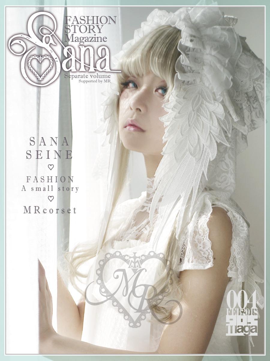 GOSmaga第4号・『SANA』が配信!