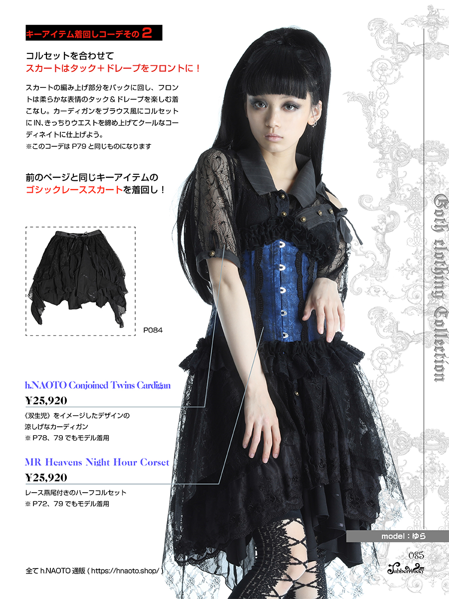 Goth clothing Collection P082-085