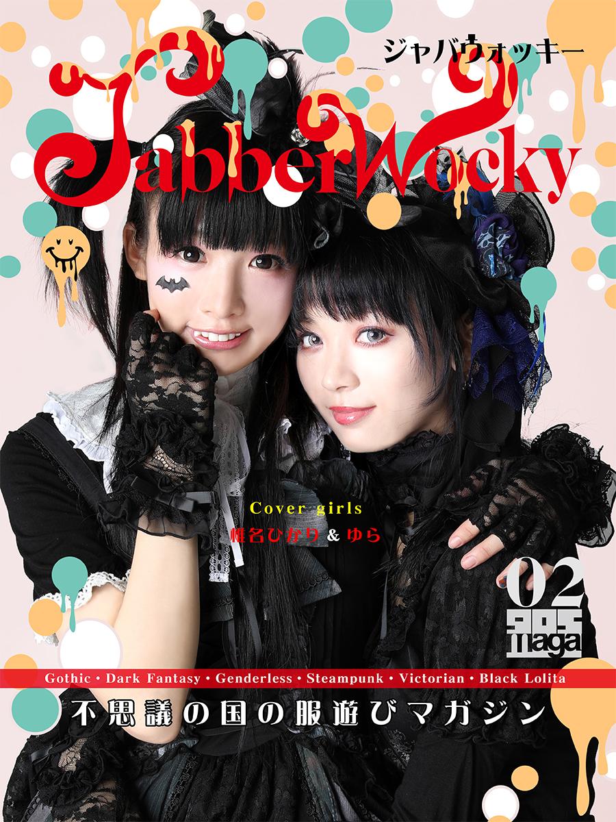 Jabberwocky02号7/1〜スタート!
