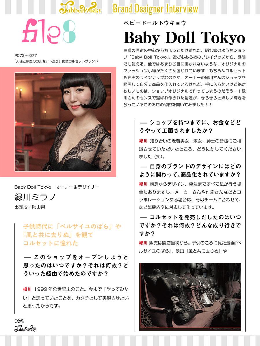 Brand Designer Interview P094-095/Baby Doll Tokyo