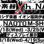 h.NAOTO×ヨシダ楽器 M-SHOP 2020.03.18〜