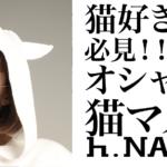2020.7.15.【h.NAOTO CAT MASK WEAR】