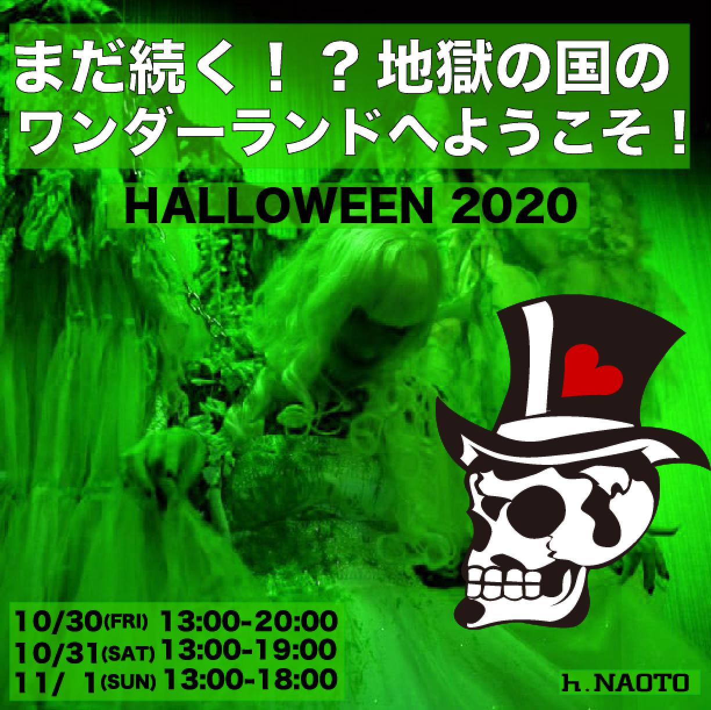 スクリーンショット 2020-10-26 12.03.30