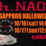 h.NAOTO 札幌HALLOWEEN SHOP~地獄の国のアリス~〜Hell in Wonderland 10/16-10/17
