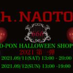 【h.NAOTO TOKYO D-PON HALLOWEENお化け屋敷2021 】9/11-9/12