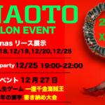 【 h.NAOTO SALON】12/27(日)ゆく年来る年イベント開催!2020.12/27~